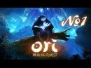 Ori and the Blind Forest - Прохождение на русском - Серия 1 - Начало