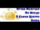 Путин Получил По Морде В Самом Центре Киева Самый Жосткий Развод OLX Сландо мошенники олх