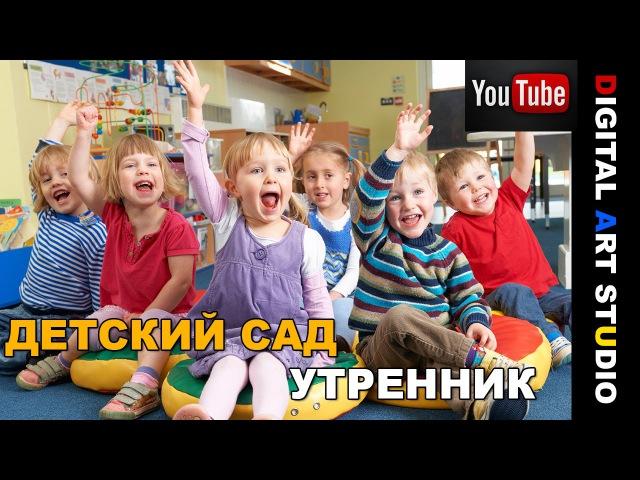 Утренники в детском саду видео
