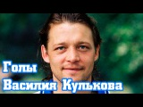 Голы Василия Кулькова