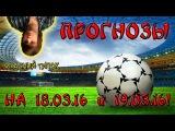 Прогнозы Эвертон Арсенал Челси Лестер Сток Сити Атлетико Мадрид Реал Бавария Вольфсбург Рома Интер!