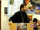 Доклад протоиерей Анатолия Чибрика на Всероссийском совещании ревнителей чистоты Православия