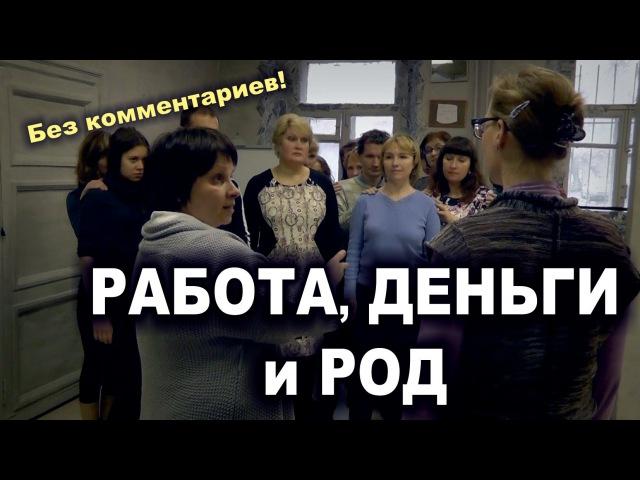 (без комментариев) Расстановки. РАБОТА, ДЕНЬГИ и РОД. Брежнева Елена