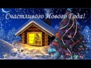 ❄Впереди - счастливый год! ❄ Счастливого Нового Года!❄ Ahead - a happy year! Happy New Year!