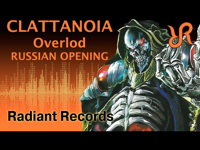 Overlord (OP) [Clattanoia] OxT RUS song cover