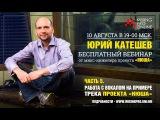 Вебинар Юрия Катешева. Часть 5 - Работа с вокалом, на примере трека проекта