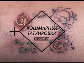 «Кошмарные татуировки»