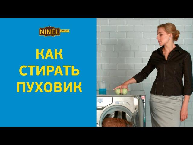 Как стирать пуховик Как постирать пуховик в домашних условиях