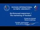 The marketing of football / Футбольный маркетинг с синхропереводом