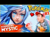 RossDraws POKEMON ADVENTURE: Mystic