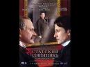 Статский Cоветник 2005 фильм