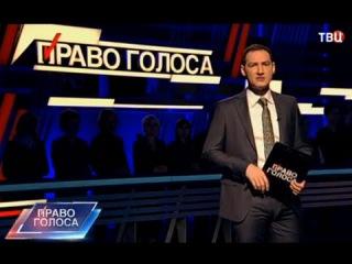 Право голоса 12 07 2016 Польша пошла вразнос Как поляки разыграют российскую карту