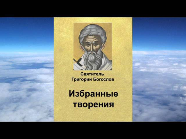 Ч 2. святитель Григорий Богослов - Избранные творения