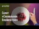 Высокая кухня за 100 рублей салат Свекольное блаженство Рецепты от Рецептор