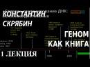 ACADEMIA Константин Скрябин Геном как книга 1 лекция Канал Культура