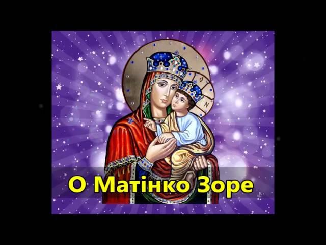 О Матінко Зоре ⭐ O Mother Star 🌸 Ukrainian song | Іван Бабій