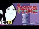 Время приключений ♫ Счастливый конец новая песня Марселин ♫ Cartoon Network
