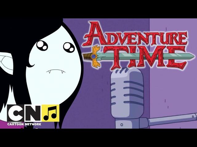 Время приключений ♫ Счастливый конец (новая песня Марселин) ♫ Cartoon Network