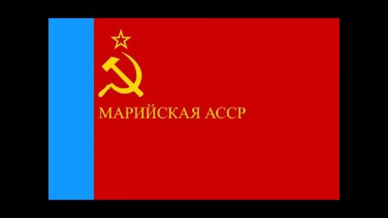 Как марийцы крестьяне жили в Марийской АССР в Советском Союзе при Сталине ☭ ССС ...