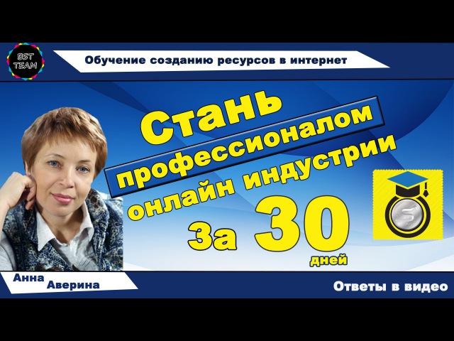 Анна Аверина приглашаю в команду BstTeam