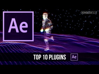 Топ 10 плагинов AE по версии SonduckFilm