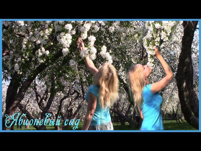 В яблоневом саду в Коломенском