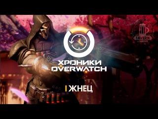 Хроники Overwatch - Жнец (История персонажа)
