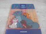 Читаем сказки вслух. Коты  аристократы   и дядя  Антуан. Сказки Дисней.
