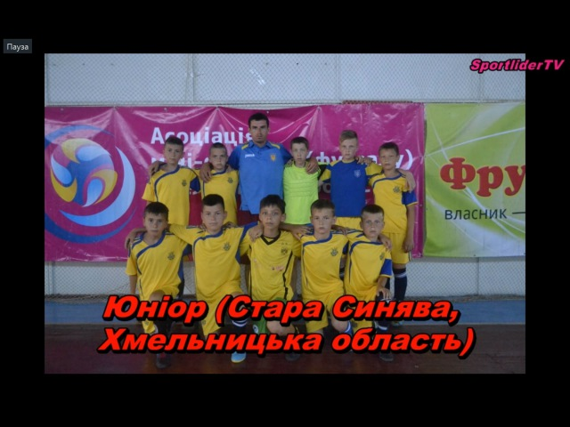 Юніор (Стара Синява) , 2005-2006 р.н. «CHILDREN'S FESTIVAL OF FOOTBALL IN PORT-2016»