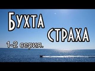БУХТА СТРАХА 1 и 2 серия 2016 русские детективы 2016 russian detective movies 2016