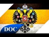 Создание Российской империи. Документальный фильм