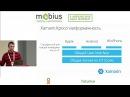 Денис Кретов Технология iBeacon в платежных решениях