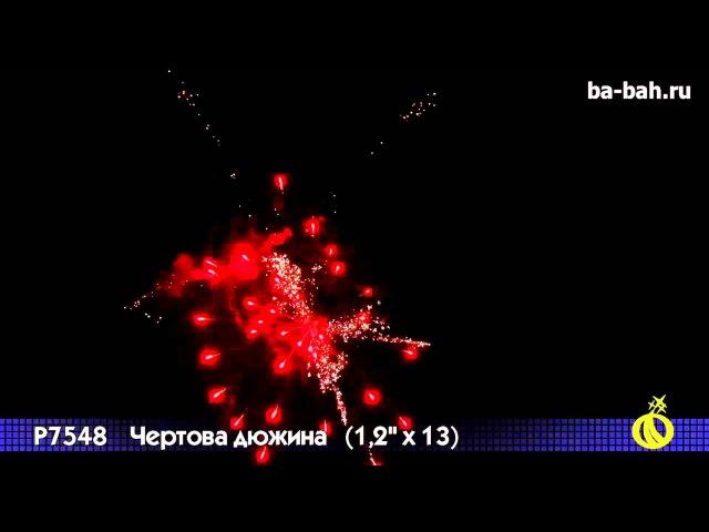 Фейерверк Р7548 Чертова дюжина (1,2 х 13)