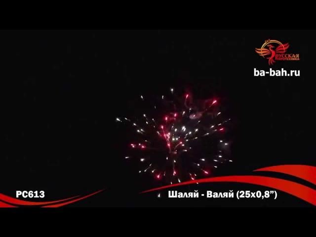 Фейерверк РС613 Шаляй-Валяй (0,8 х 25)