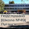 Подслушано Школа №49 Луганск