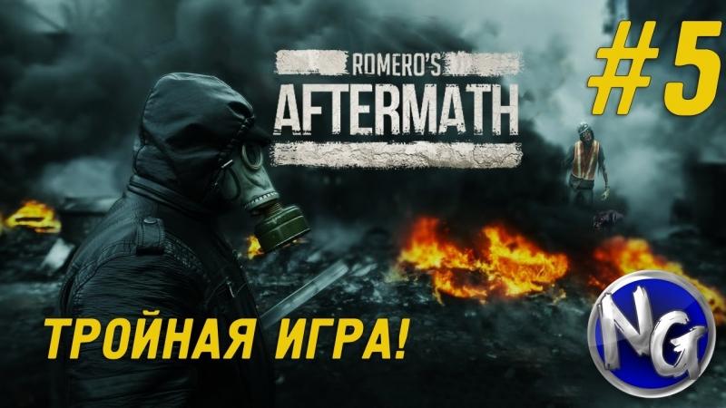 Romero's Aftermath - Тройная игра! #5