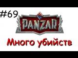 Panzar s1e69 Много убийств