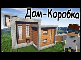 Как построить простой и красивый дом в Майнкрафт ? - Minecraft