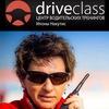 DRIVECLASS | Курсы контраварийного вождения