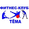 "ФИТНЕС-КЛУБ ""ТЁМА"" Тула, Скуратово"