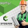 СотоБлок в Челябинске