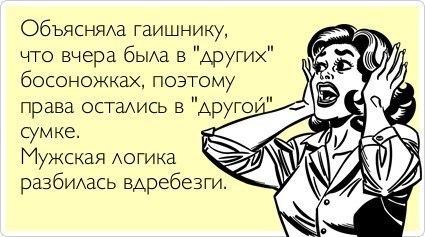 ЖЕНСКАЯ ЛОГИКА EunsQFgilVA