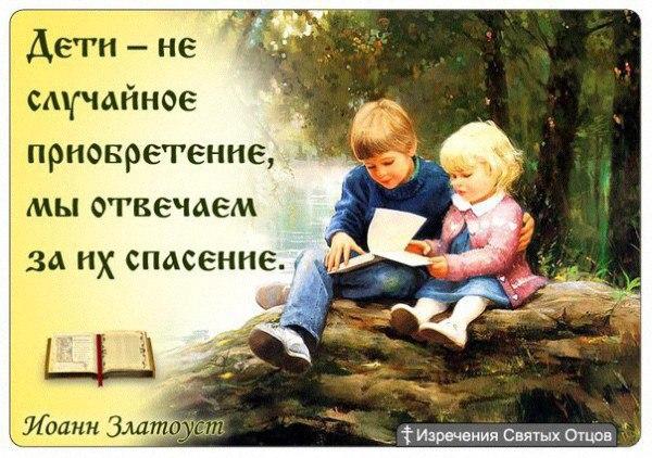 Цитаты отцов о любви отцы и дети