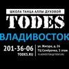Тодес Владивосток