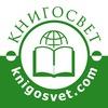 Книгосвет -книжный интернет-магазин