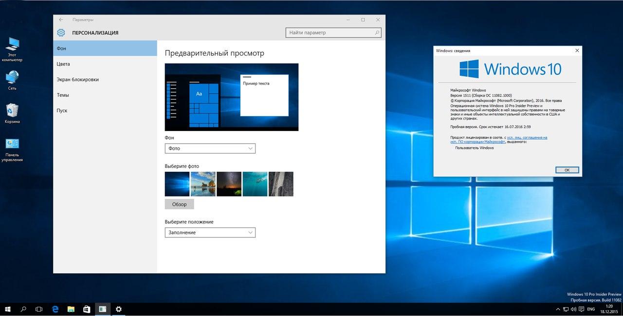 Windows 10 Insider Preview Redstone 1 Version 1511 (10.0.11082.1000) [Ru] скачать торрент