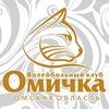 ВК «Омичка» (Омская область)