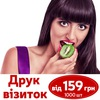 Рекламное агентство Киви | KIWI вся Украина