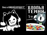 Реклама хлопьев Хлопья Темми
