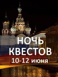 Ночь квестов 10-12 июня на Конюшенной